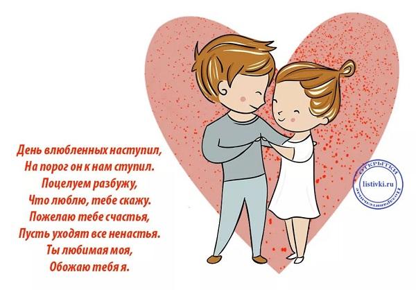 Картинки с днем Валентина любимой девушке (10)