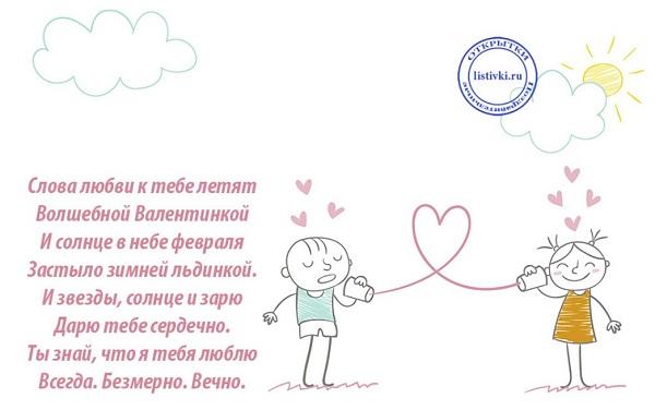 Картинки с днем Валентина любимой девушке (11)