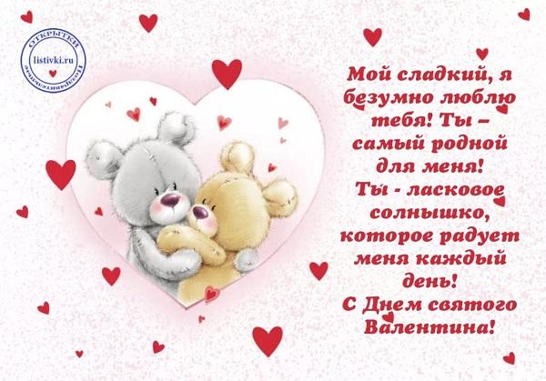 Картинки с днем Валентина любимой девушке (3)