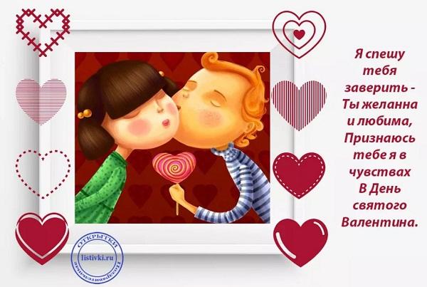 Картинки с днем Валентина любимой девушке (4)