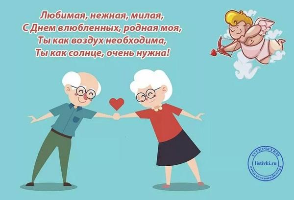 Картинки с днем Валентина любимой девушке (5)