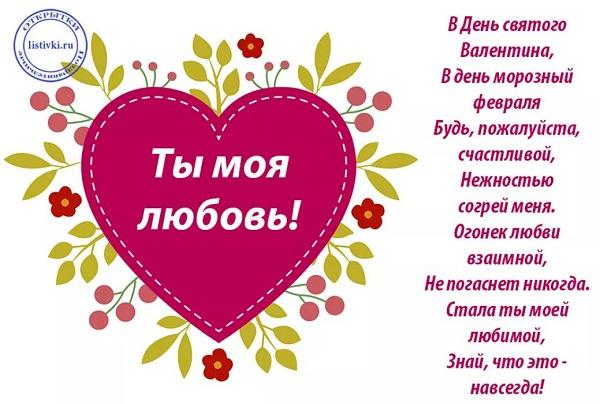 Картинки с днем Валентина любимой девушке (7)
