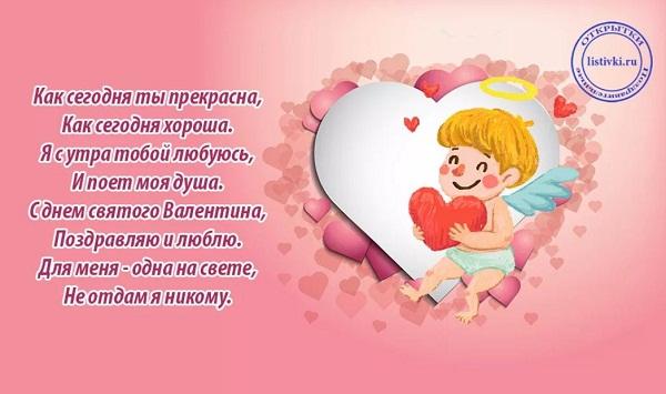 Картинки с днем Валентина любимой девушке (8)