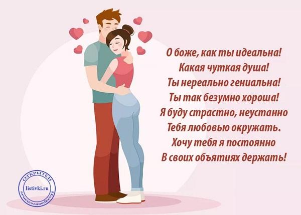 Картинки с днем Валентина любимой девушке (9)