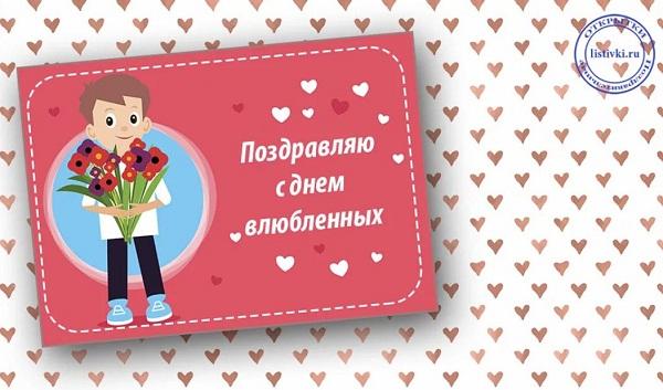 Картинки с днем Валентина любимой девушке