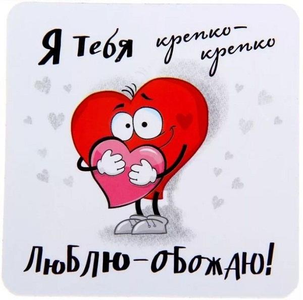 признания в любви б