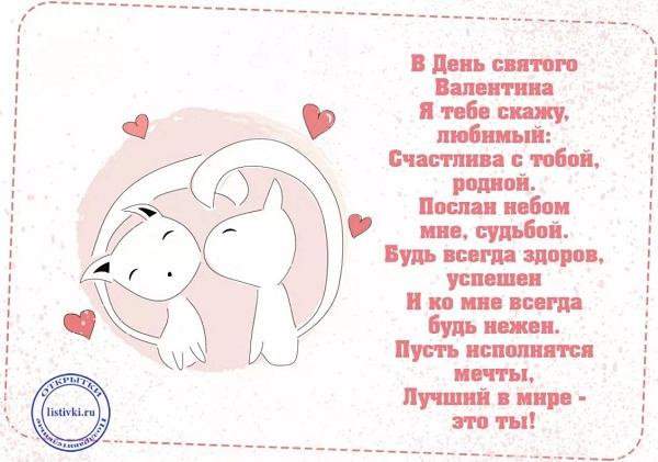 с днем валентина картинки красивые мужчине (10)