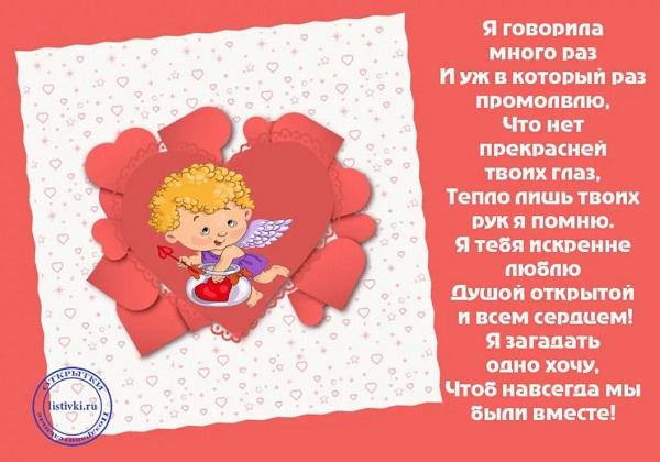 с днем валентина картинки красивые мужчине (11)
