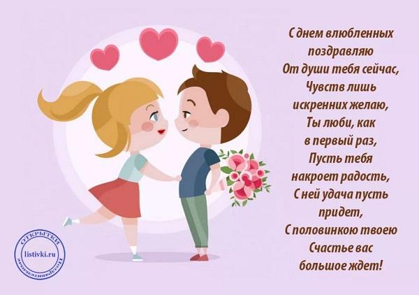 с днем валентина картинки красивые мужчине (2)