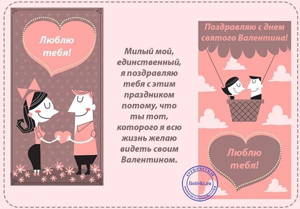 с днем валентина картинки красивые мужчине (4)