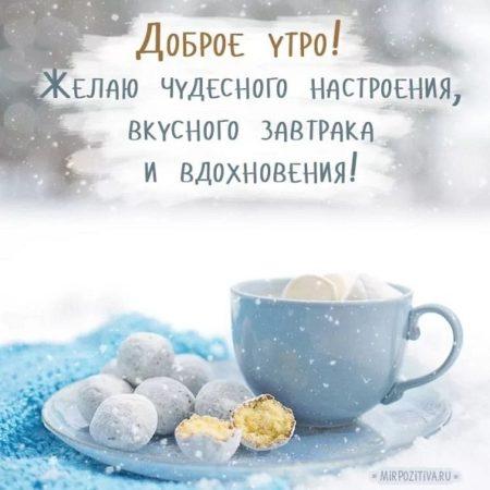 Зимние пожелания с добрым утром и хорошего дня КК