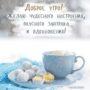 Зимние пожелания с добрым утром и хорошего дня