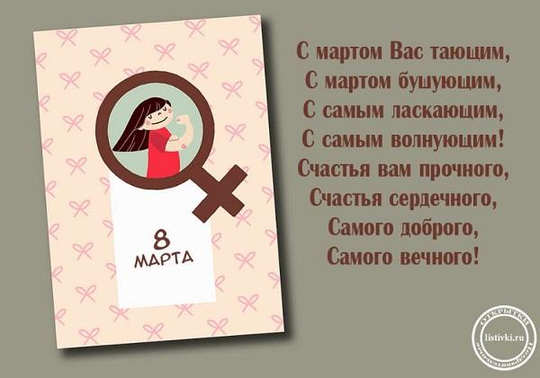8 марта картинки с поздравлением (4)