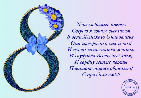 8 марта картинки с поздравлением (7)