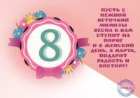 8 марта картинки с поздравлением Б (2)