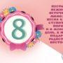 Поздравления с 8 марта красивые картинки с цветами и стихами