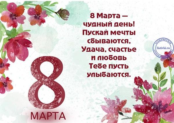 8 марта картинки с поздравлением Б (4)