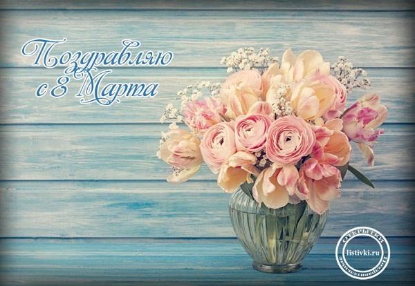 картинки с 8 марта красивые с цветами и пожеланиями (10)