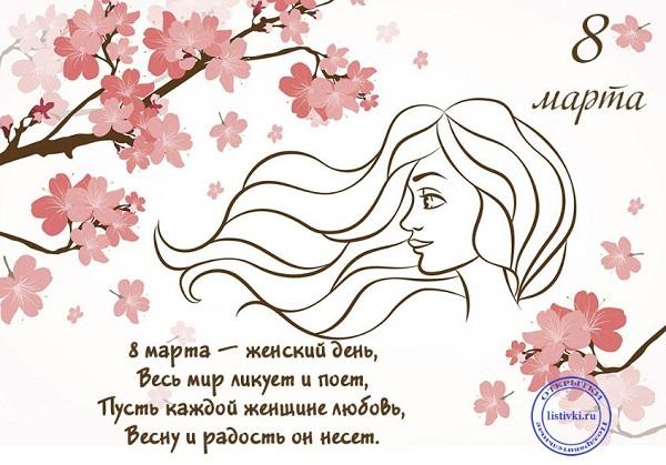 картинки с 8 марта красивые с цветами и пожеланиями (11)