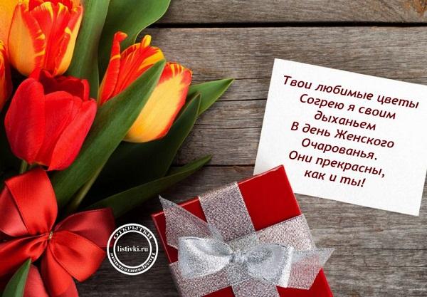 картинки с 8 марта красивые с цветами и пожеланиями (13)