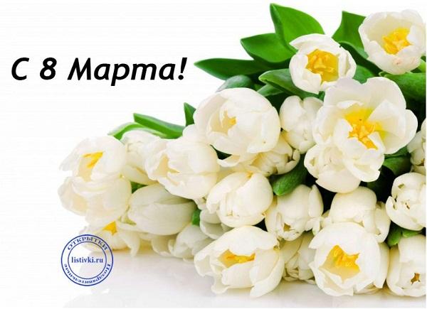 картинки с 8 марта красивые с цветами и пожеланиями (14)