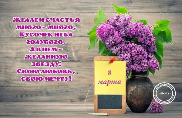 картинки с 8 марта красивые с цветами и пожеланиями (2)