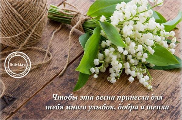 картинки с 8 марта красивые с цветами и пожеланиями (3)