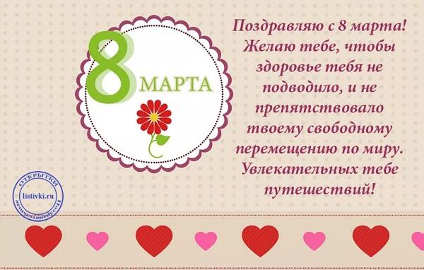 картинки с 8 марта красивые с цветами и пожеланиями (4)