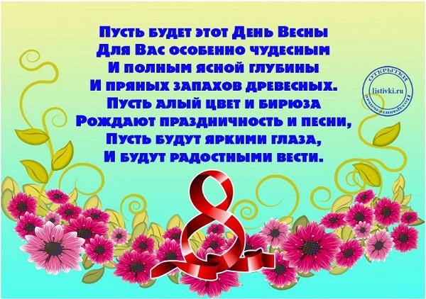 картинки с 8 марта красивые с цветами и пожеланиями (5)