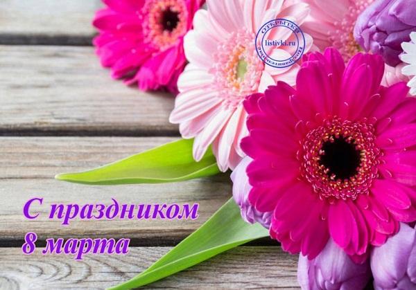 картинки с 8 марта красивые с цветами и пожеланиями (8)