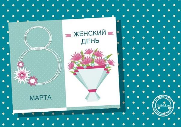 поздравления с 8 марта красивые картинки (10)