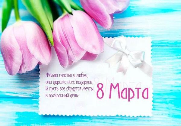 поздравления с 8 марта красивые картинки (2)