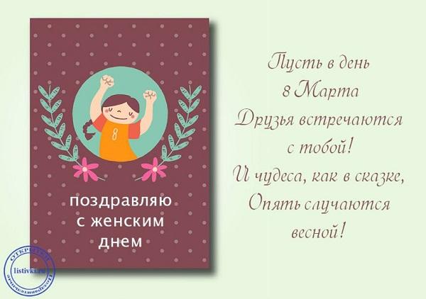 поздравления с 8 марта красивые картинки (3)