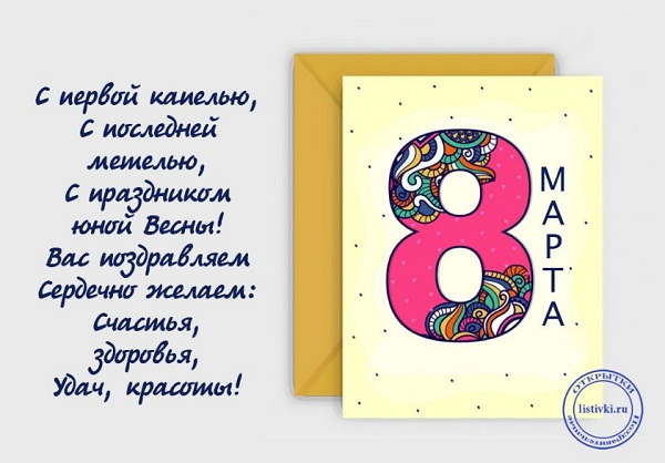 поздравления с 8 марта красивые картинки (4)