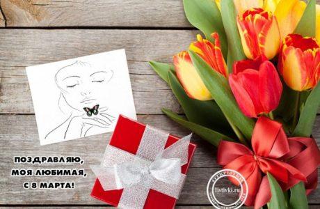 поздравления с 8 марта красивые картинки (5)