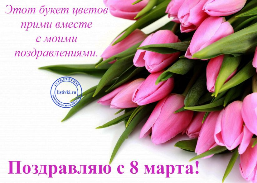 поздравления с 8 марта красивые картинки (6)