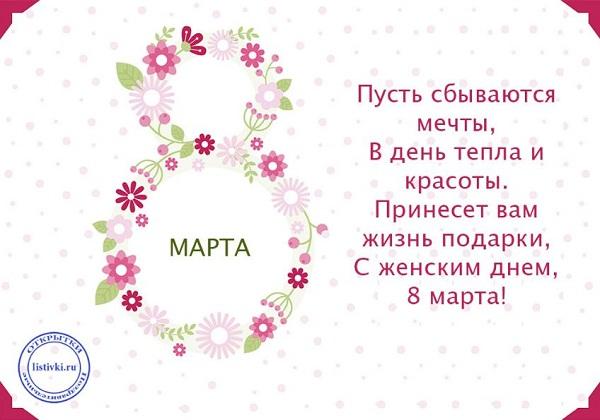 поздравления с 8 марта красивые картинки (7)