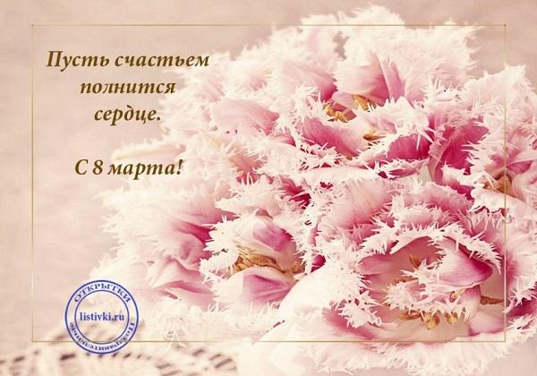 поздравления с 8 марта красивые картинки (8)