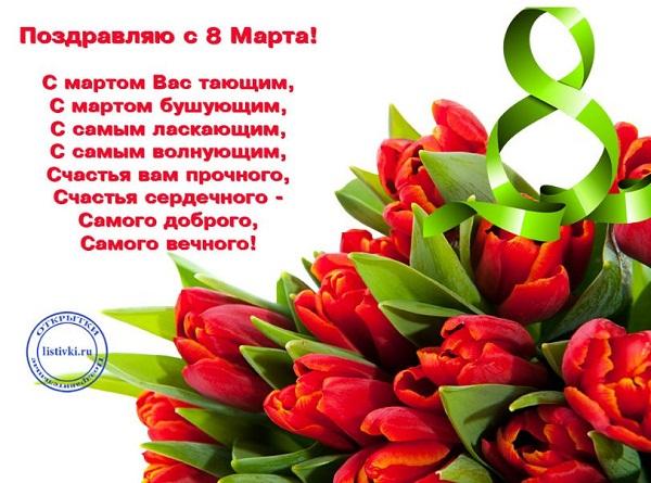 поздравления с 8 марта красивые картинки (9)