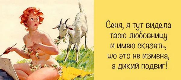 анекдоты про любовниц КК
