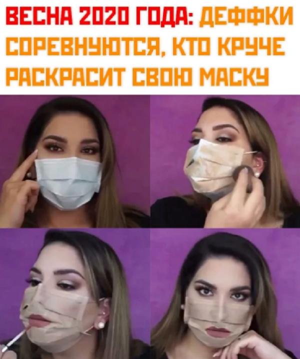 лучшая шутка про маску кк