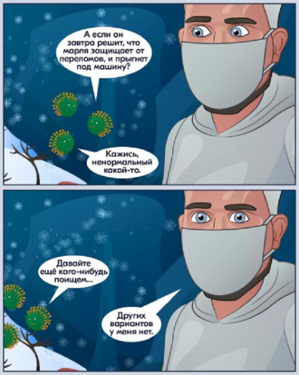 ржачная шутка о маске КК