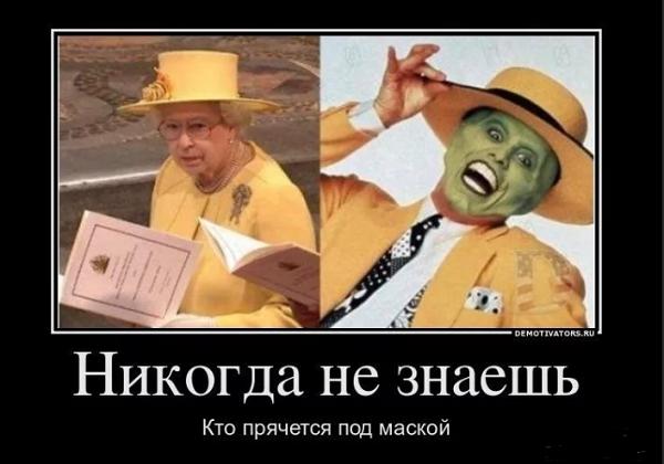 улетная шутка про маску КК