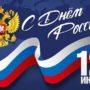 Лучшие поздравления с днем России — самые красивые
