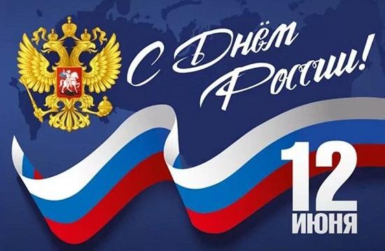 картинки день россии прикольные (4)