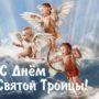 16 красивых поздравлений с Троицей — короткие стихи и проза